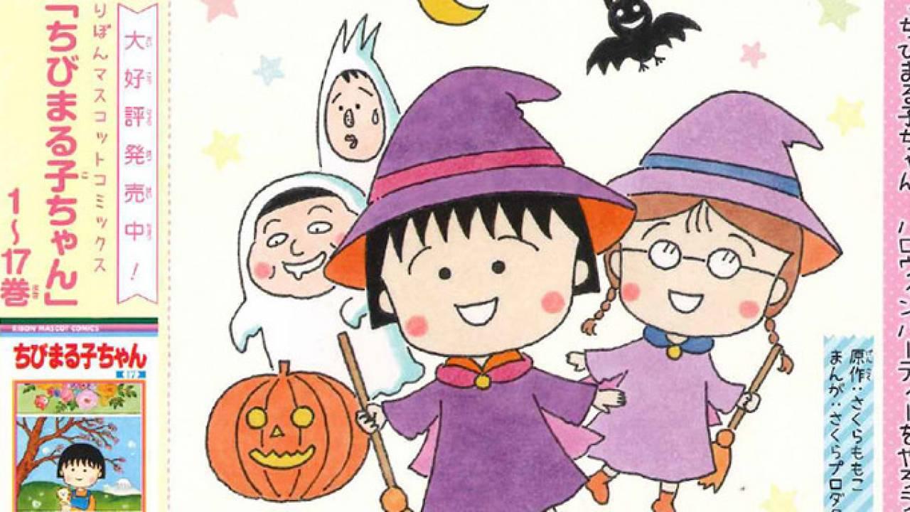 さくらももこ脚本!漫画「ちびまる子ちゃん」の新作が「りぼん」で掲載決定!