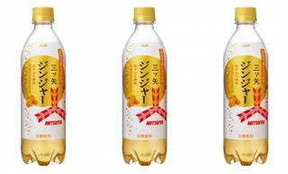 本格ジンジャーエール!高知県産のしょうがを使用した「三ツ矢」ジンジャーが新発売