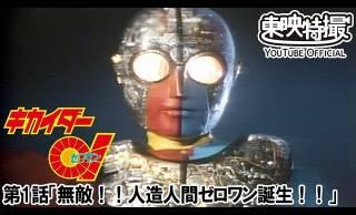 世代の人歓喜!昭和特撮ヒーロー「キカイダー01」がYoutubeで無料配信スタート!