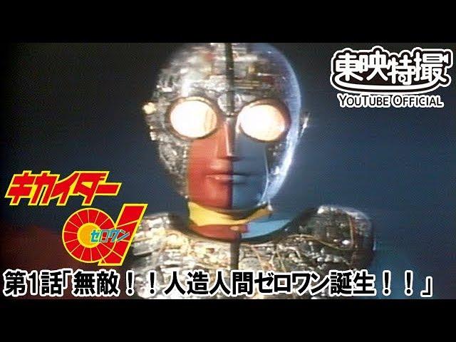 仮面 ライダー ゼロワン ユーチューブ