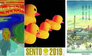 銭湯文化を沸かせたい!お湯に浸かりながらアート鑑賞できる「銭湯ポスター総選挙 2019」開催