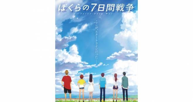 これはアツい!12月公開の劇場アニメ「ぼくらの七日間戦争」に宮沢りえが30年前の実写版と同役で出演!