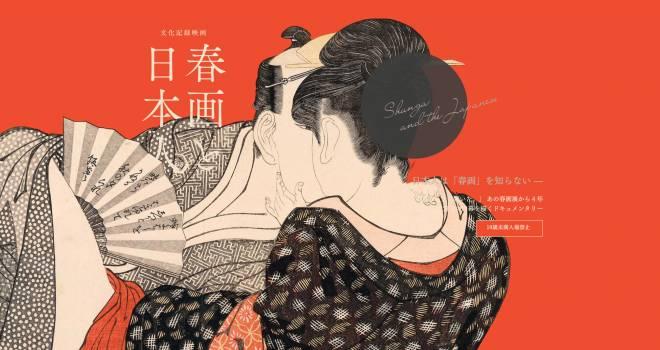 日本人は春画を知らない。日本初の春画展の内幕と日本社会の歪みを描く映画「春画と日本人」公開!