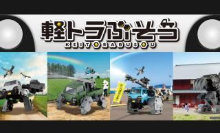 武装すな(笑)軽トラがロボットや兵器にトランスフォーム「軽トラぶそう」がぶっ飛んでるぞ!