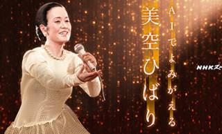 昭和の歌姫・美空ひばりの歌声がボーカロイドで甦る!NHKで新曲ライブが実現へ!