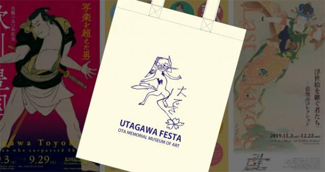 国芳ニャロメ可愛すぎ♡歌川派の展覧会に行くともらえる太田記念美術館オリジナルバッグ!