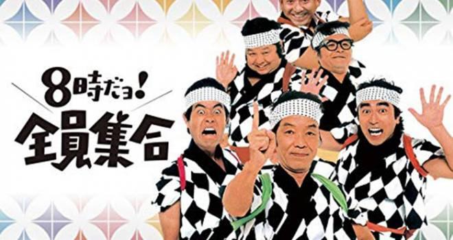志村後ろ、後ろ〜っ!伝説のコント番組「8時だョ!全員集合」のネット動画配信がスタート!