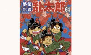 アニメ「忍たま乱太郎」の原作漫画「落第忍者乱太郎」が12月末で連載終了することに