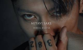 サムライギタリスト・MIYAVIが京都・伏見最古の蔵元と共に日本酒ブランド 「MIYAVI SAKE」をリリース!