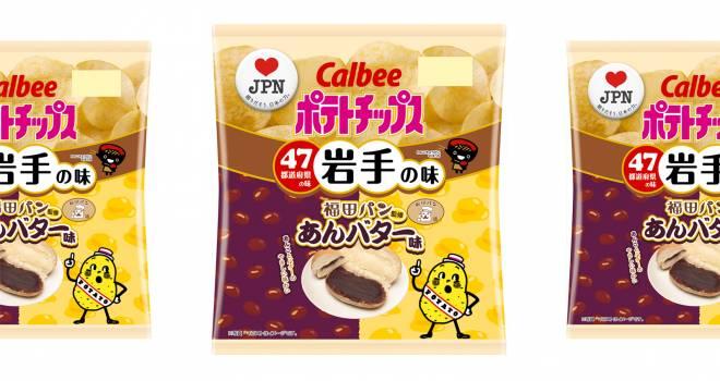 ポテチにあんバター!?岩手県・福田パンの「あん・バター入りサンド」を再現したポテトチップス発売