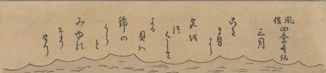 風俗四季哥仙 三月の和歌
