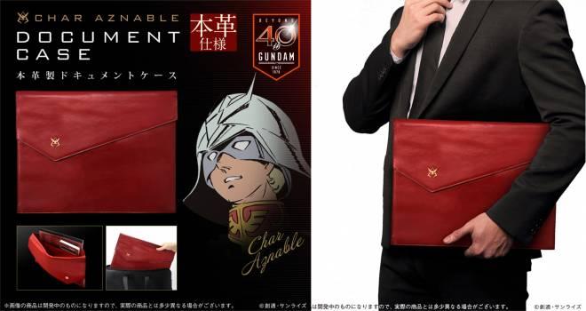 贅沢な深紅の本皮製!高級感溢れるのシャア専用ドキュメントケースが発売