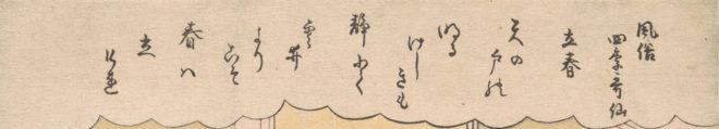 鈴木春信 風俗四季哥仙 立春(部分)