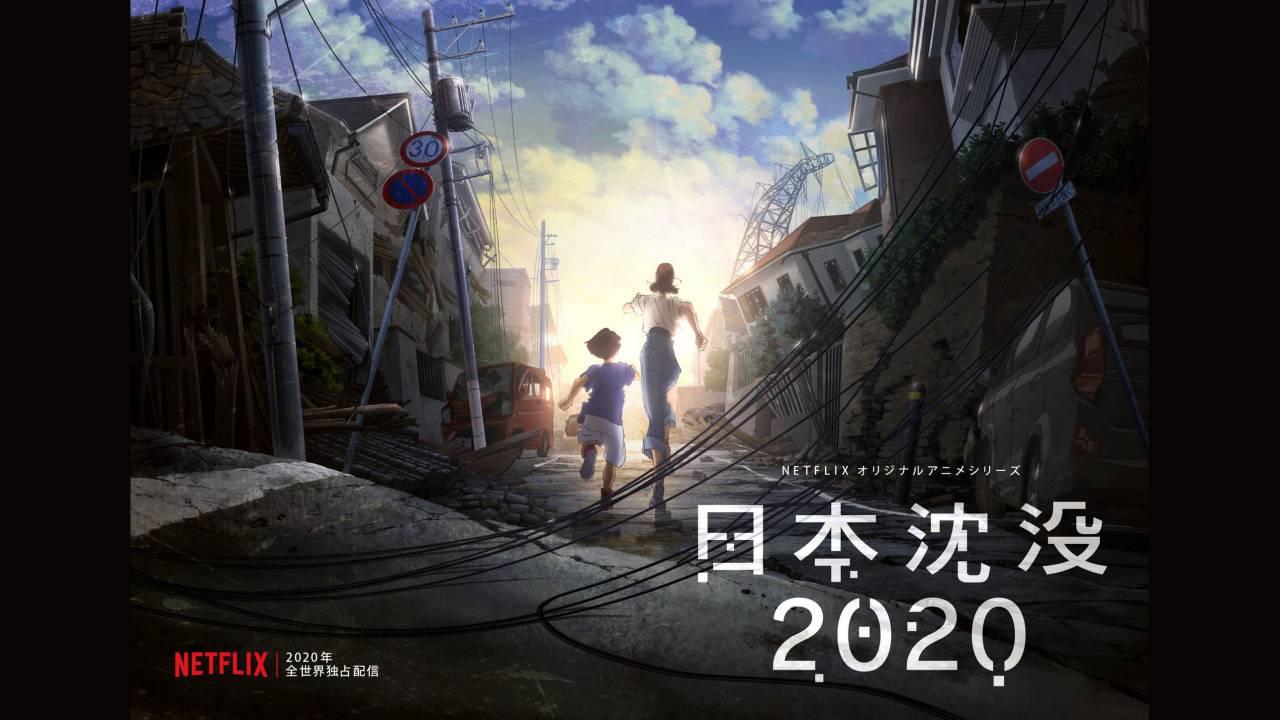 小松左京のSF小説・日本沈没がアニメ化!「日本沈没2020」が2020年に全世界配信