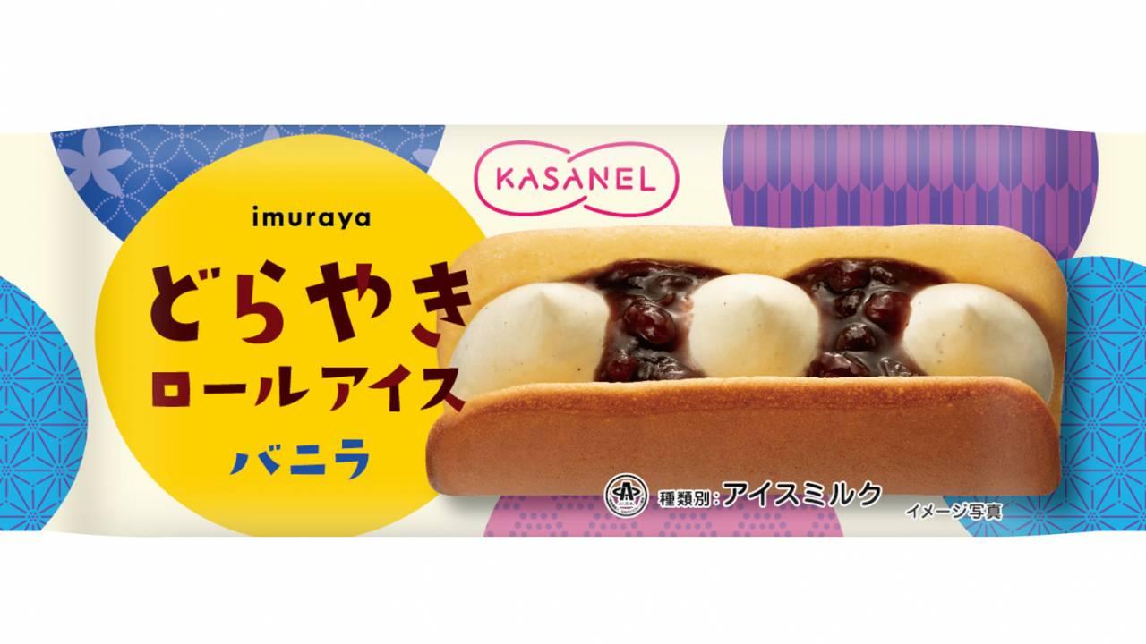 うっまそっ!どらやき生地とつぶあんを使った和テイスト溢れる「KASANEL どらやきロールアイス」新発売