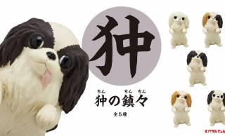 可愛いちんがちんちんしているミニフィギュア「狆の鎮々」がちん登場!