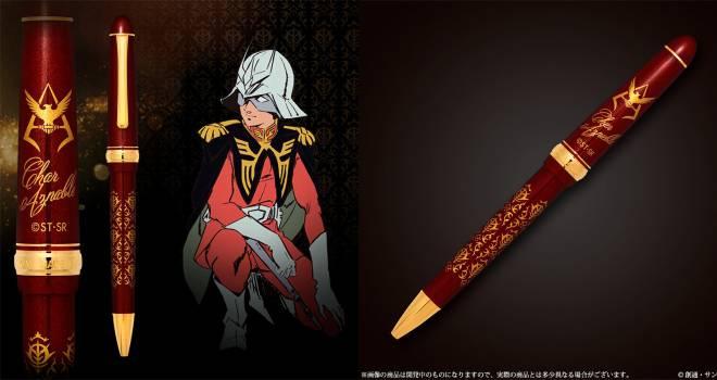 赤い彗星が所有するに相応しい高級感溢れる「シャアのボールペン」が登場!