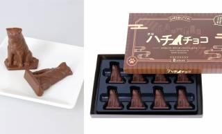 渋谷区公式のお土産です!忠犬ハチ公像の立体型のミルクチョコ「渋谷 ハチチョコ」が発売へ