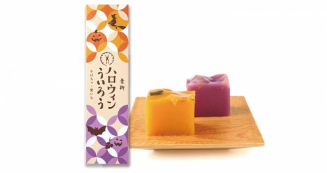 季節感たっぷりで可愛い!青柳総本家がキュートな彩り&パッケージの「ハロウィンういろう」を発売