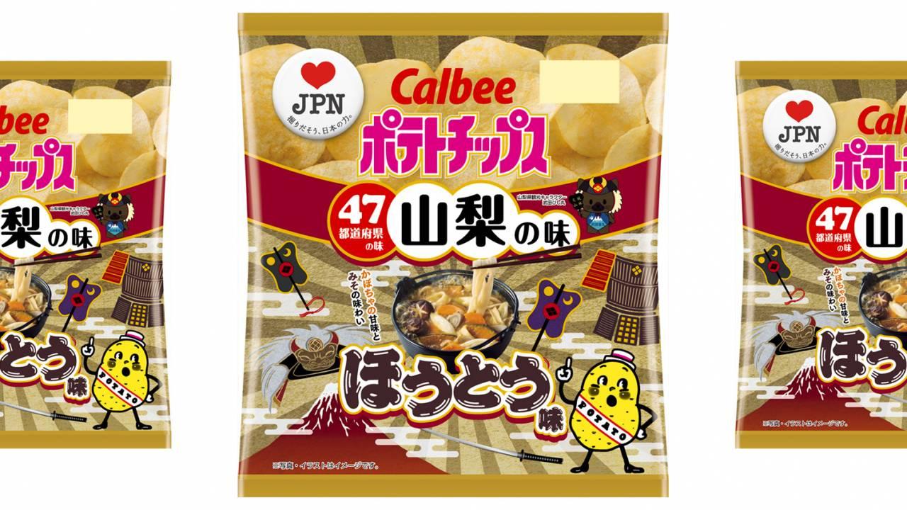 郷土料理がポテチになったぞ!山梨県の味として「ポテトチップス ほうとう味」が新発売
