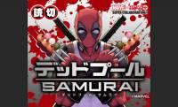 MARVELと少年ジャンプがコラボした時代劇漫画「デッドプール:SAMURAI」が公開!