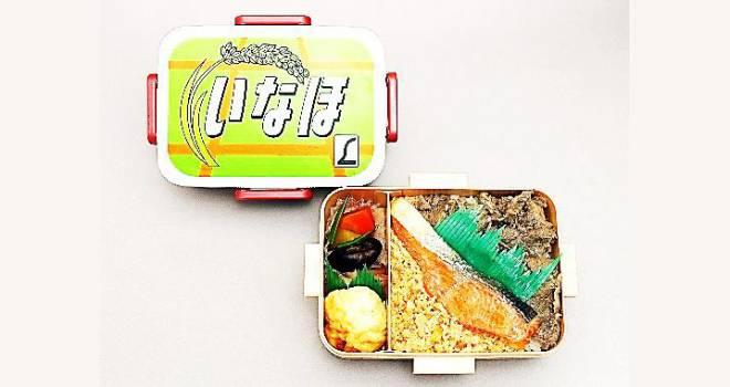 容器が可愛いよ♪特急列車ヘッドマーク弁当シリーズに第11弾「いなほ」が登場!