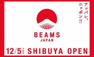 日本のモノ、コト、ヒトを発信「ビームスジャパン 渋谷」が12月に新規オープン!