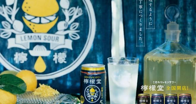 昭和レトロなラベル可愛い♡コカ・コーラ初のアルコール飲料、レモンサワー「檸檬堂」が全国発売