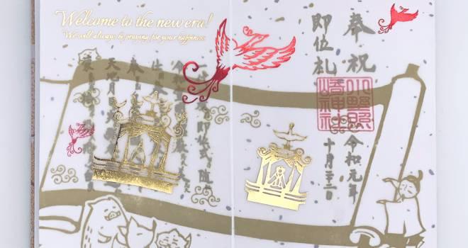 二層構造なキラキラ御朱印を東京「小野照崎神社」が授与スタート!天皇陛下 即位礼に合わせて
