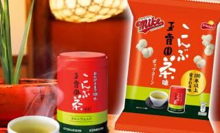 食べ出したら止まらんだろコレ!おなじみ「玉露園 こんぶ茶」を使用したポップコーンが発売