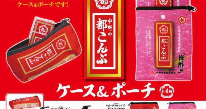 ロングセラー「都こんぶ」の持ち運びにぴったりサイズな「都こんぶケース&ポーチ 」が登場!