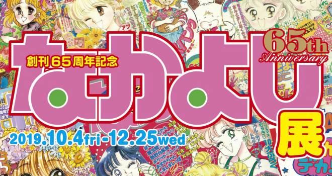 250点以上の原画が集結!少女漫画雑誌「なかよし」の創刊65周年を記念した「なかよし」展がスタート!