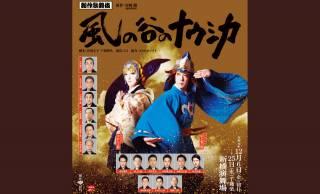 青き衣まとってる!新作歌舞伎「風の谷のナウシカ」の新ビジュアルが公開されました!