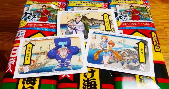 永谷園お茶づけとワンピースの異色コラボ!東海道五拾三次カードのワンピース版をゲット!