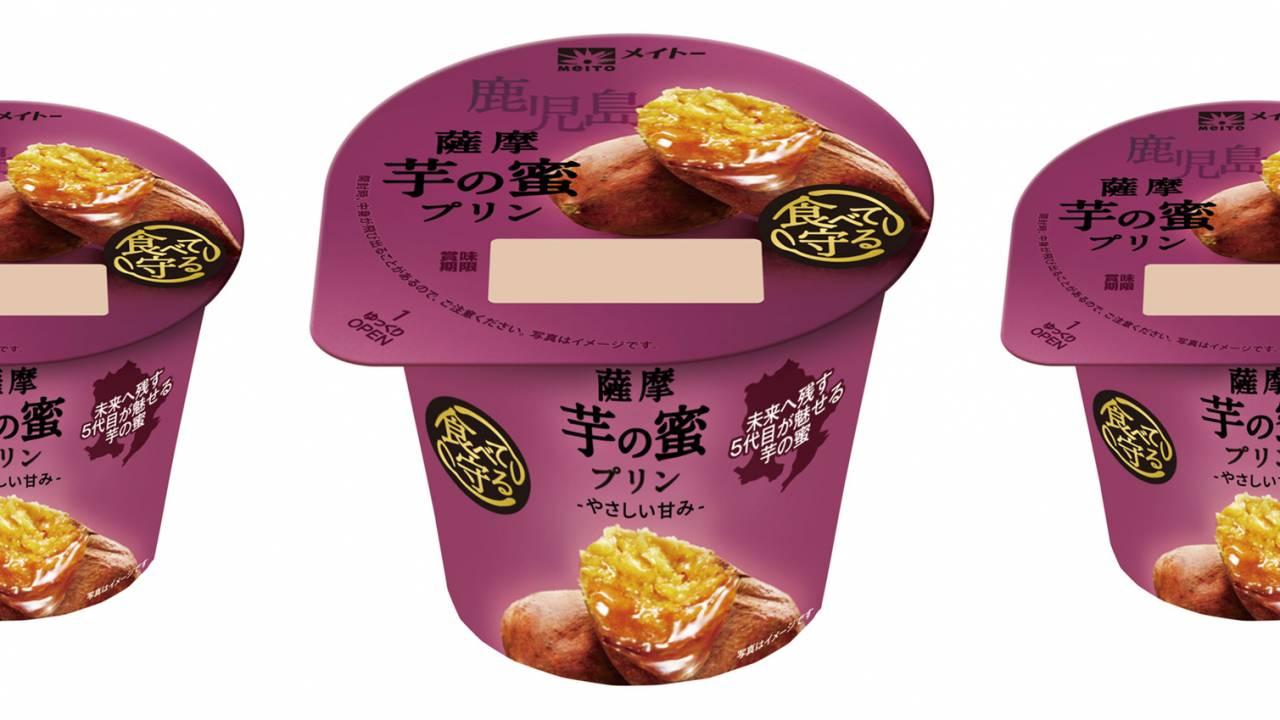 食べて伝統を守る!江戸時代からの伝統素材・芋蜜を使用した「薩摩芋の蜜プリン」が新発売