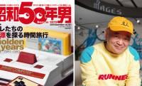 懐かしさ通り越して涙が…。80年代に少年時代を送った男たちの青春が詰まった「昭和50年男」創刊!