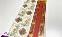 見よこの荘厳さ、カッコよし!天皇陛下御即位記念の特殊切手を郵便局でゲットしてみた!