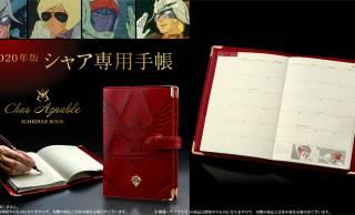 赤い彗星の色気たっぷり!機動戦士ガンダムのシャアがモチーフの「シャア専用手帳」2020年版が新登場