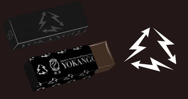 令和時代に相応しい新スタイルの羊羹「YOKANGO」が発売!パッケージカッコよろし!