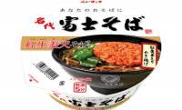 人気メニューを再現!立ち食いそば屋「名代 富士そば」が初のカップ麺になったぞ!
