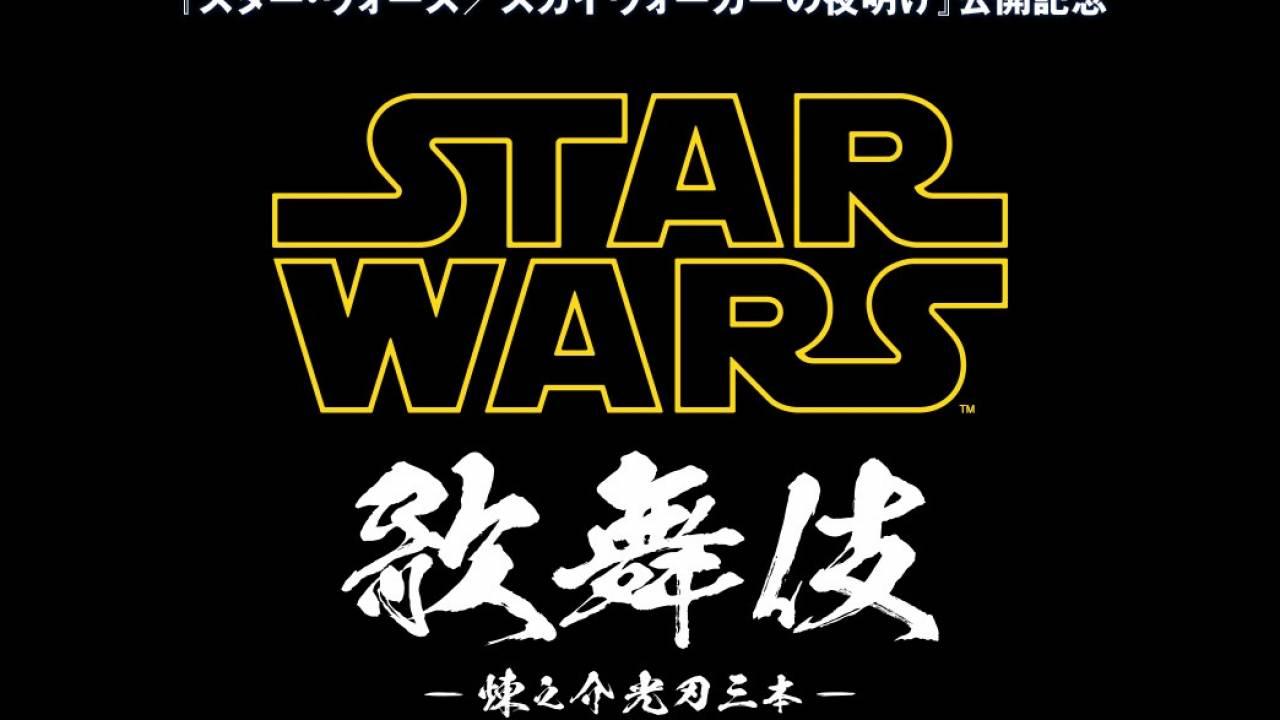 主演は市川海老蔵!スター・ウォーズの世界観を表現した「スター・ウォーズ歌舞伎」が上演決定!