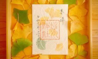 期間限定です!ステキな季節の御朱印 「大銀杏」 が赤坂氷川神社で頒布されます