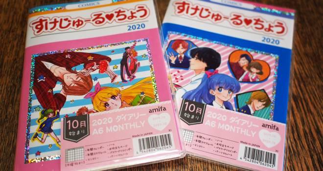 このセンス好き♡100円ショップ「セリア」のスケジュール帳が90年代の少女漫画チックで堪んない!