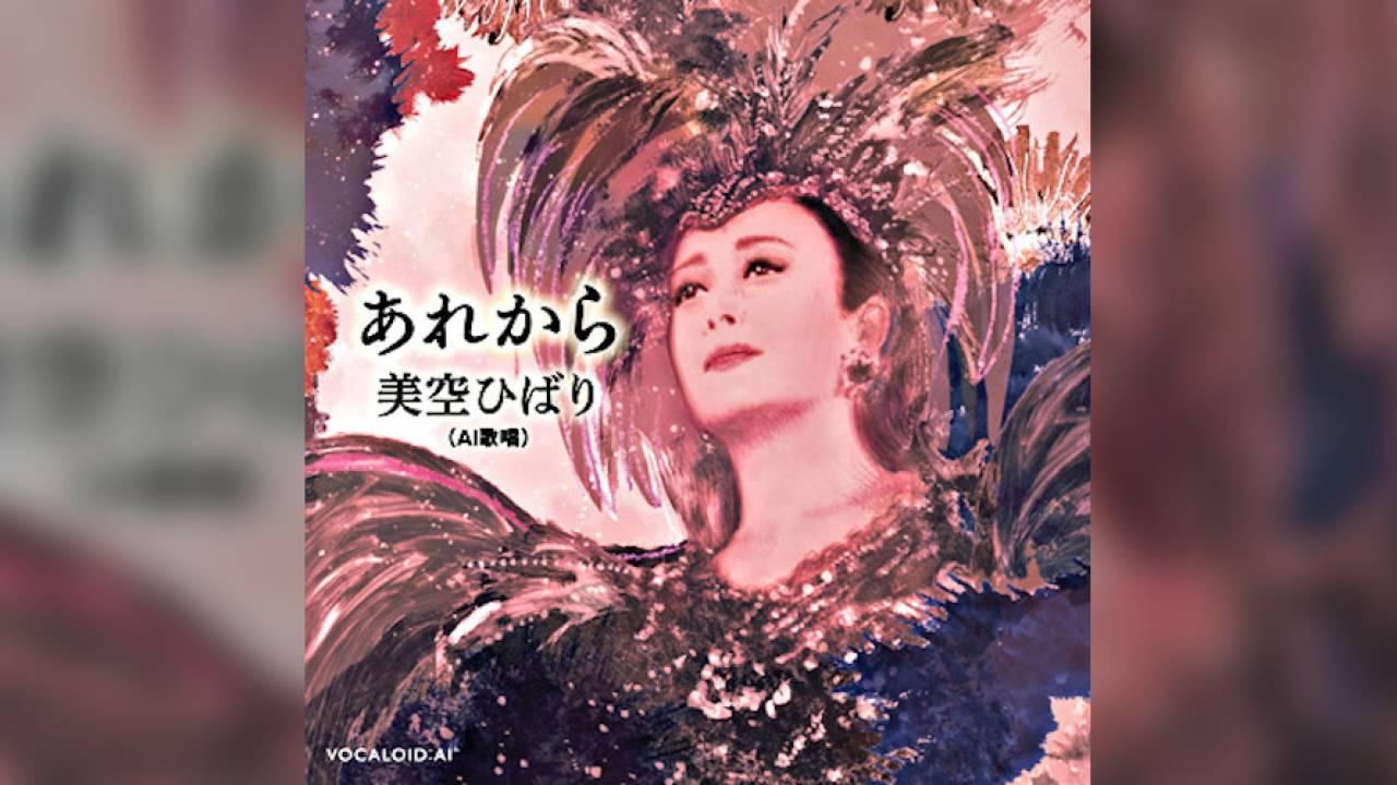 紅白歌合戦にも出場するAI美空ひばりによる新曲「あれから」がCD化&配信発売決定!