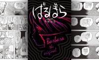 手塚治虫による大人向け漫画「ばるぼら」を連載当時のまま復元「ばるぼら オリジナル版」が発売!