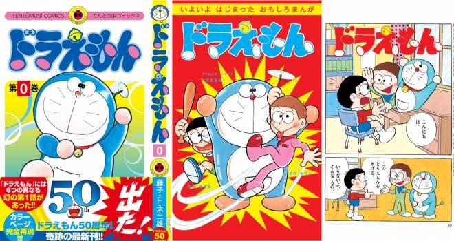 幻の第1話を完全収録!ドラえもんの50周年を記念した「ドラえもん 0巻」が発売!