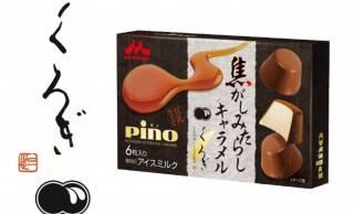 ピノっ子歓喜!超人気の日本料理店「くろぎ」監修の「ピノ 焦がしみたらしキャラメル」発売