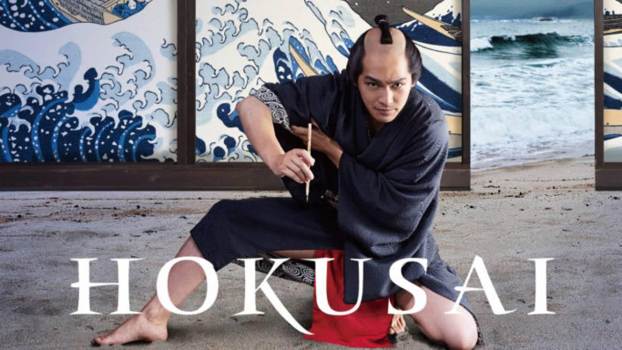 葛飾北斎の生涯を描く映画「HOKUSAI」のティザービジュアル&特別映像が公開!