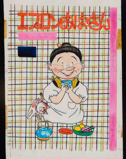 『エプロンおばさん』第1巻表紙原画