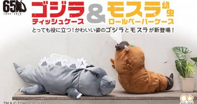 ユルすぎる(笑)ギュッと抱きしめたくなるゴジラとモスラ幼虫ティッシュケース